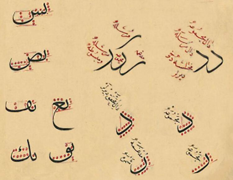 Sülüs (Thuluth), Arabic font